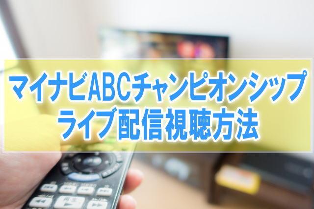 マイナビABCチャンピオンシップ2019のライブ配信はスカパー!テレビ放送日程