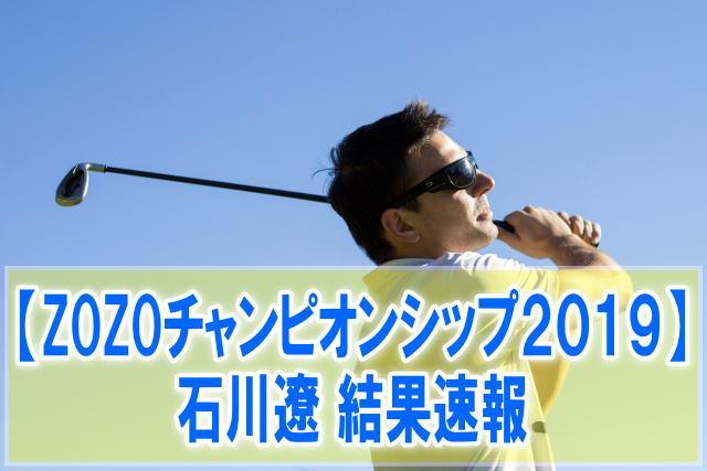 ZOZOチャンピオンシップ2019結果速報!石川遼、松山英樹、タイガーウッズのスコア成績