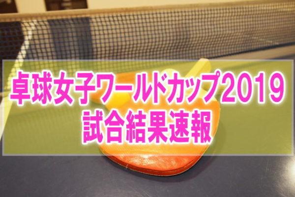 卓球女子ワールドカップ2019結果速報!石川佳純、平野美宇の成績と順位