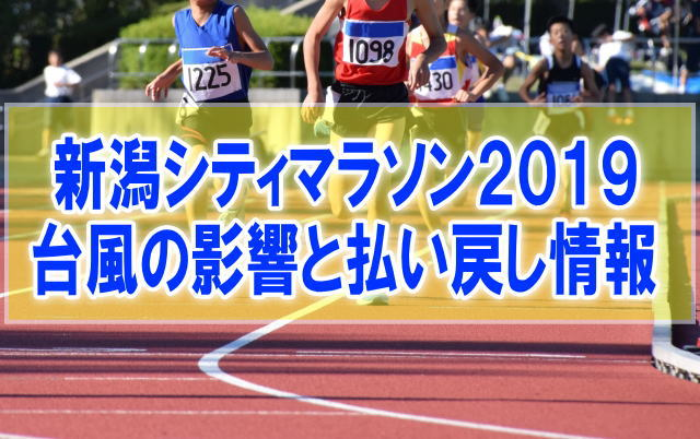 新潟シティマラソン2019は台風で競技中止?振替や延期と払い戻し情報