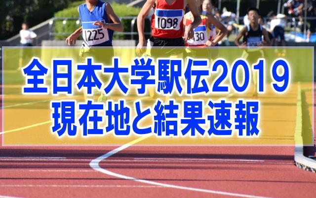 全日本大学駅伝2019の現在地は?コースの何区を走行中?結果速報と記録、順位