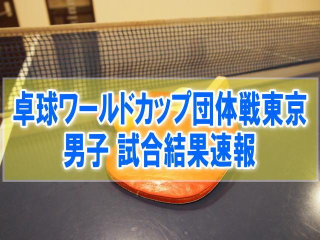 卓球ワールドカップ団体戦東京2019男子結果速報!張本、水谷、丹羽の成績と順位