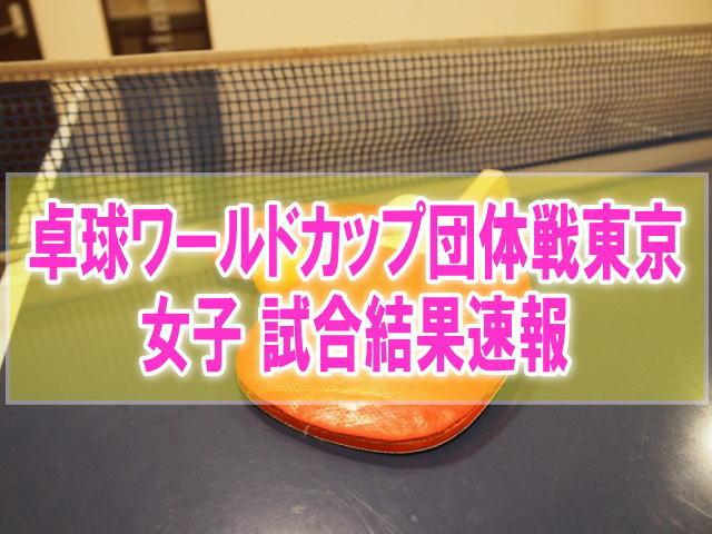 卓球ワールドカップ団体戦東京2019女子結果速報!伊藤、石川、平野の成績と順位