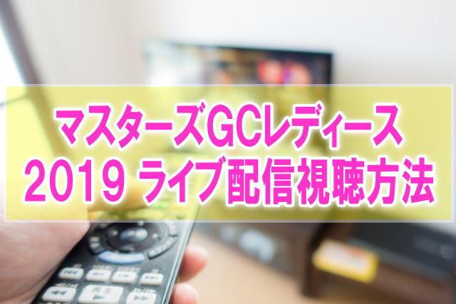 女子ゴルフ マスターズGCレディース2019のライブ配信はスカパー!テレビ放送日程