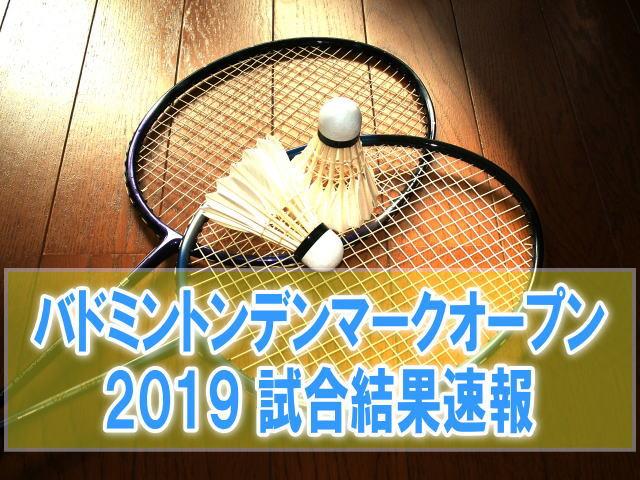 バドミントンデンマークオープン2019結果速報!桃田賢斗の組み合わせ、順位、日程