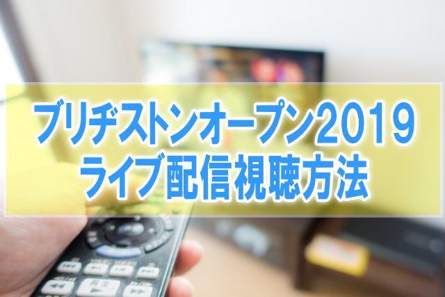 男子ゴルフ ブリヂストンオープン2019のライブ配信はスカパー!テレビ放送日程