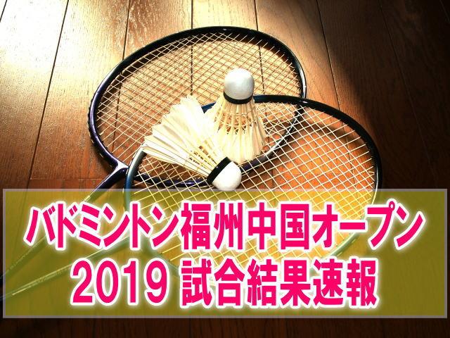 バドミントン福州中国オープン2019結果速報!桃田賢斗の組み合わせ、順位、日程