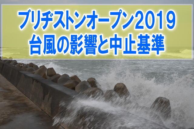 ブリヂストンオープン2019は台風で中止?開催可否の基準と払い戻し情報