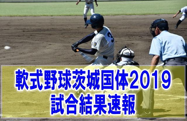 軟式野球茨城国体2019男子結果速報!組み合わせと試合日程、順位、ライブ配信