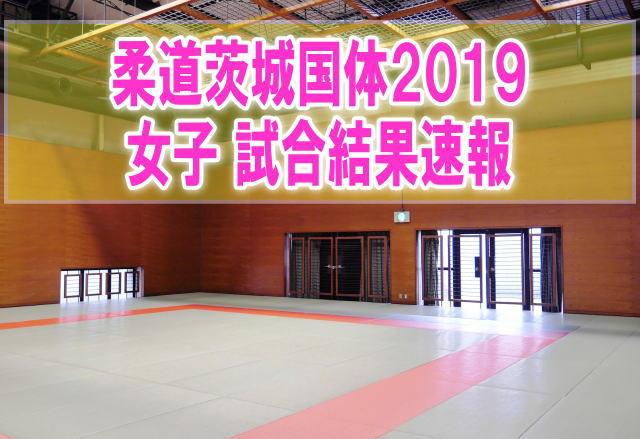 柔道茨城国体2019女子結果速報!組み合わせと試合日程、順位、ライブ配信