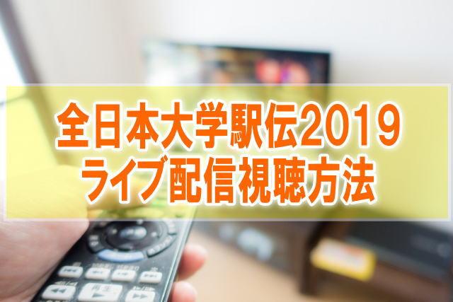 全日本大学駅伝2019のライブ配信はAbemaTV!テレビ放送予定とネット中継