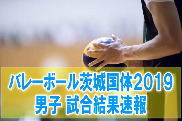 バレーボール茨城国体2019男子結果速報!組み合わせと試合日程、順位、ライブ配信