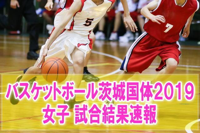 バスケットボール茨城国体2019女子結果速報!組み合わせと日程、順位、ライブ配信