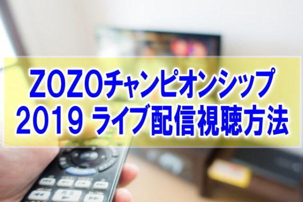 男子ゴルフ ZOZOチャンピオンシップ2019のライブ配信はスカパー!テレビ放送日程