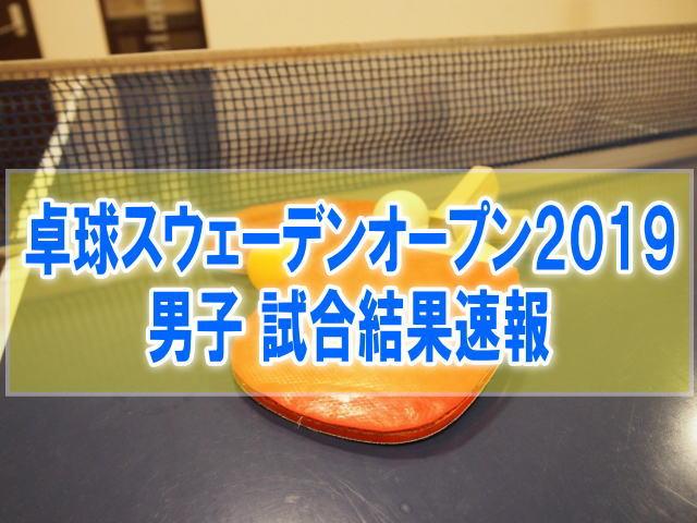 卓球スウェーデンオープン2019男子結果速報!張本智和、水谷隼、丹羽の成績と順位