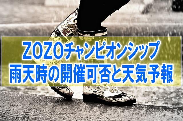 ZOZOチャンピオンシップ2019は雨で中止?雨天時に持ち込みたいグッズと払い戻し