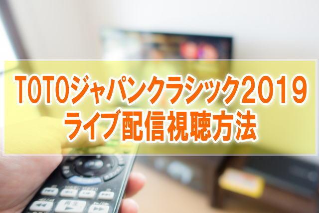 TOTOジャパンクラシック2019のライブ配信はスカパー!テレビ放送とスマホ視聴方法