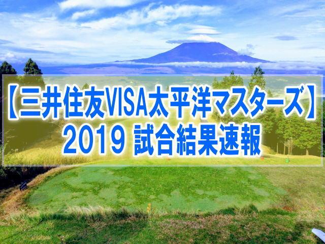 三井住友VISA太平洋マスターズゴルフ2019結果速報!石川遼のスコア成績、順位