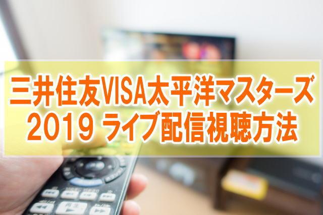 三井住友VISA太平洋マスターズゴルフ2019のライブ配信はスカパー!テレビ地上波放送