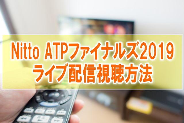 NittoATPファイナルズ2019のライブ配信はWOWOW!テレビ地上波の放送予定