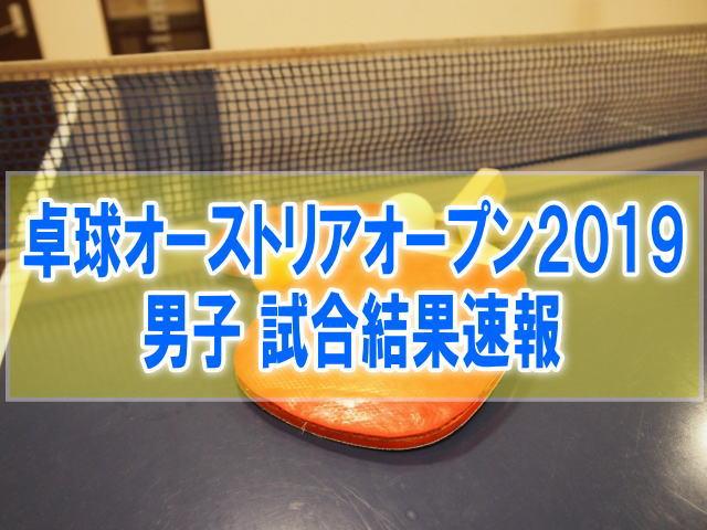 卓球オーストリアオープン2019男子結果速報!張本智和、水谷隼、丹羽孝希の成績と順位
