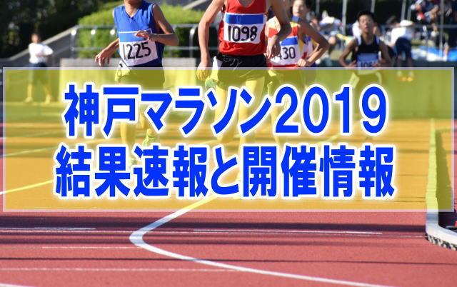 神戸マラソン2019結果速報!有名芸能人の順位と位置情報、交通規制、コースマップ