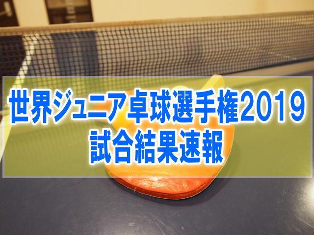 世界ジュニア卓球選手権2019結果速報!組み合わせ、順位、テレビ地上波放送日程