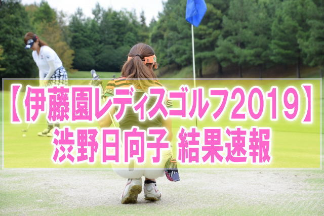 伊藤園レディスゴルフ2019結果速報!渋野日向子のスコア成績、順位と歴代優勝者
