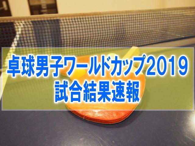 卓球男子ワールドカップ2019結果速報!丹羽孝希、張本智和の組み合わせ、成績、順位