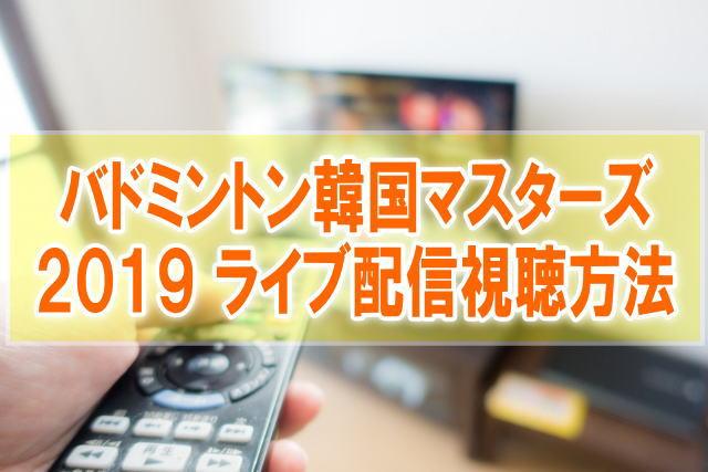 バドミントン韓国マスターズ2019のライブ配信はスカパー!テレビ地上波の放送日程