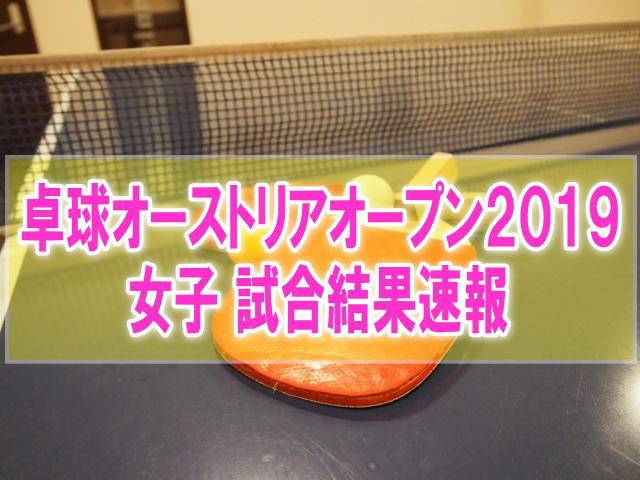 卓球オーストリアオープン2019女子結果速報!伊藤美誠、石川佳純、平野美宇の成績と順位