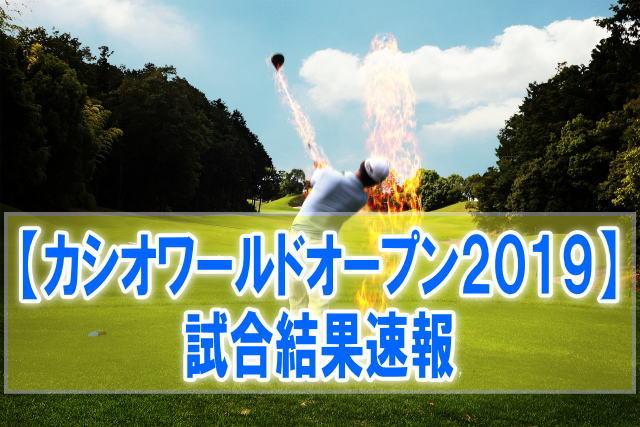 カシオワールドオープン男子ゴルフ2019結果速報!石川遼のスコア成績、順位