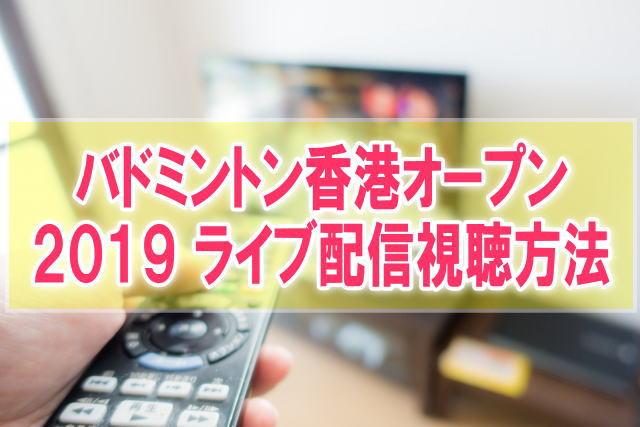 バドミントン香港オープン2019のライブ配信はスカパー!テレビ地上波放送とスマホ視聴