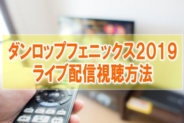 ダンロップフェニックス2019のライブ配信はスカパー!テレビ地上波放送とスマホ視聴方法