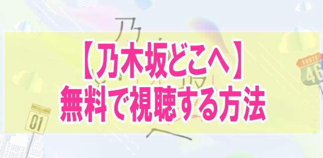 『乃木坂どこへ』動画の見逃し配信を無料で見る方法はある?あらすじ・感想