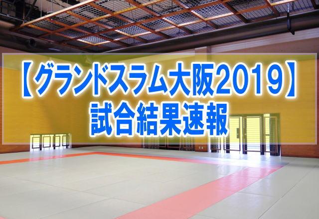 グランドスラム大阪2019結果速報!組み合わせ、テレビ地上波放送、順位、試合日程
