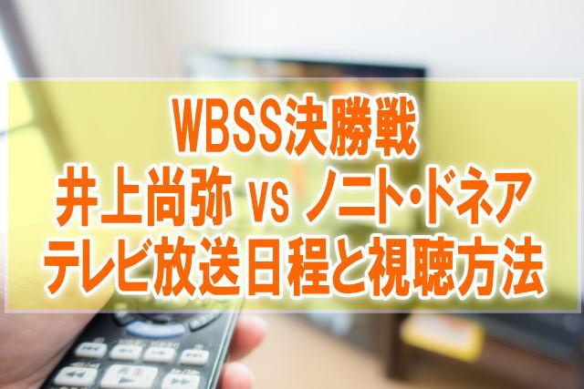 WBSS決勝「井上尚弥vsドネア」の録画放送はWOWOW!テレビ地上波日程と見逃し配信
