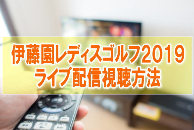 伊藤園レディスゴルフ2019のライブ配信はスカパー!テレビ地上波放送とスマホ視聴方法