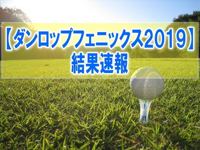 ダンロップフェニックス2019結果速報!松山英樹のスコア成績、順位と歴代優勝者