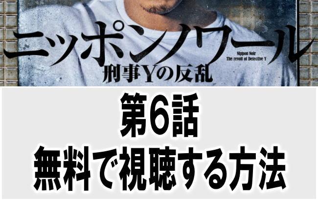 『ニッポンノワール第6話』動画の見逃し配信を無料で見る方法はある?あらすじ・感想