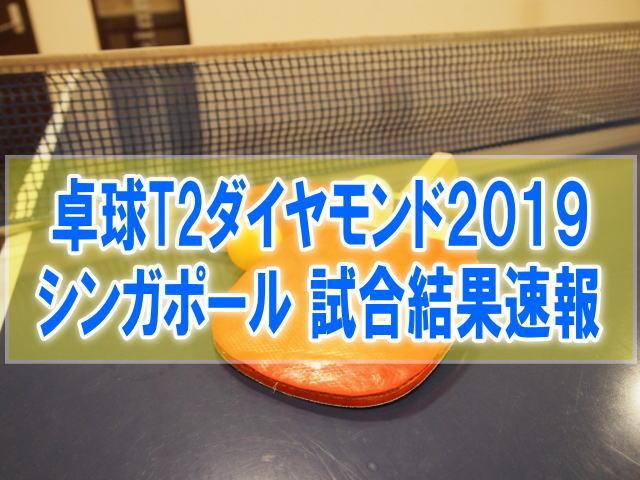 卓球T2ダイヤモンドシンガポール2019結果速報!組み合わせ、順位、テレビ地上波放送