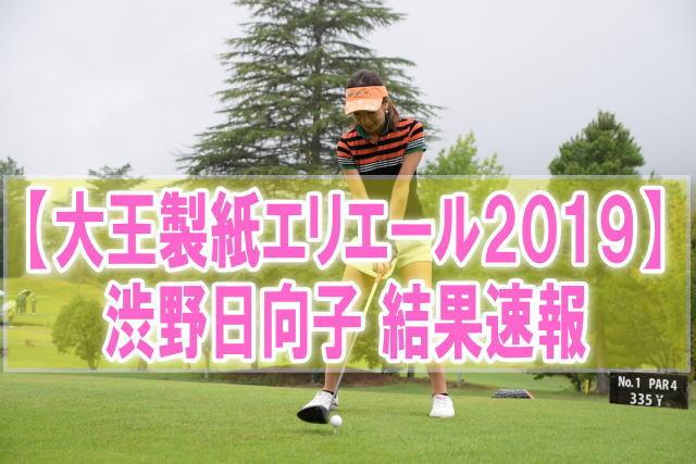 大王製紙エリエールレディスゴルフ2019結果速報!渋野日向子のスコア成績と順位