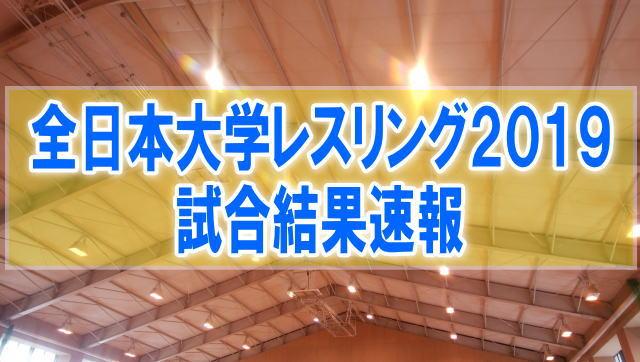 全日本大学レスリング選手権2019結果速報!組み合わせ、テレビ放送、日程、順位