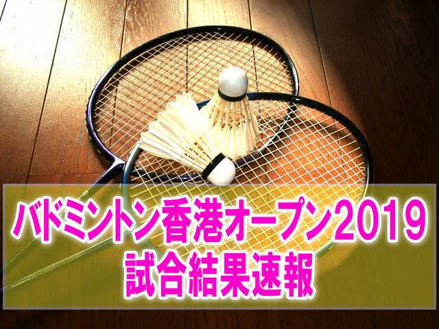 バドミントン香港オープン2019結果速報!桃田賢斗の組み合わせ、順位、試合日程