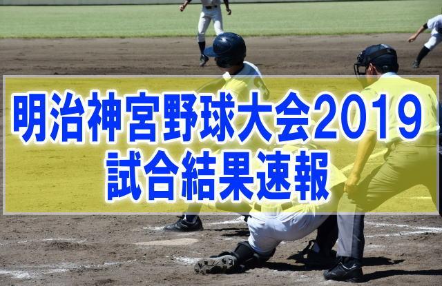明治神宮野球大会2019結果速報!組み合わせ、試合日程、順位、出場校と歴代優勝校