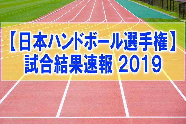日本ハンドボール選手権2019結果速報!組み合わせ、テレビ地上波放送、日程、順位