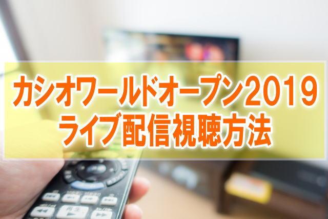 カシオワールドオープン2019のライブ配信はスカパー!テレビ地上波放送とスマホ視聴方法