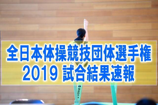 全日本体操競技団体選手権2019結果速報!組み合わせ、テレビ放送、試合日程、順位