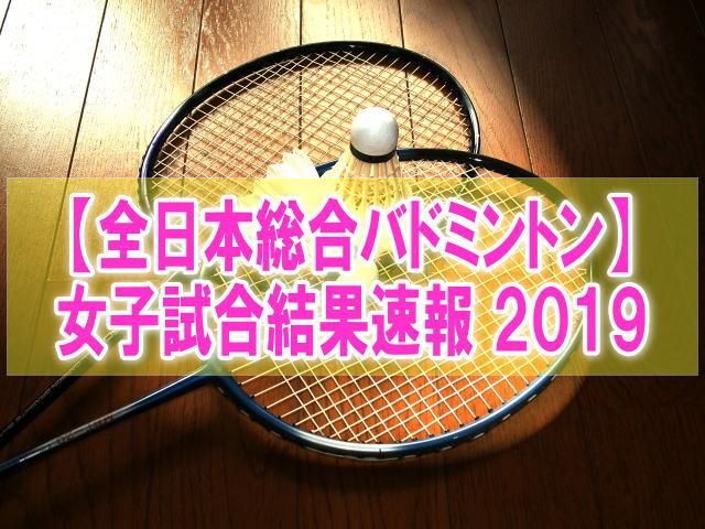 全日本総合バドミントン2019女子結果速報!山口茜、奥原希望の順位、組み合わせ