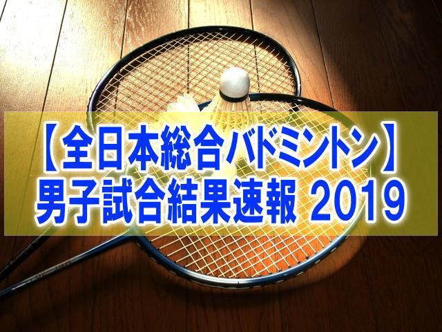 全日本総合バドミントン2019男子結果速報!桃田賢斗の順位、組み合わせ、試合日程